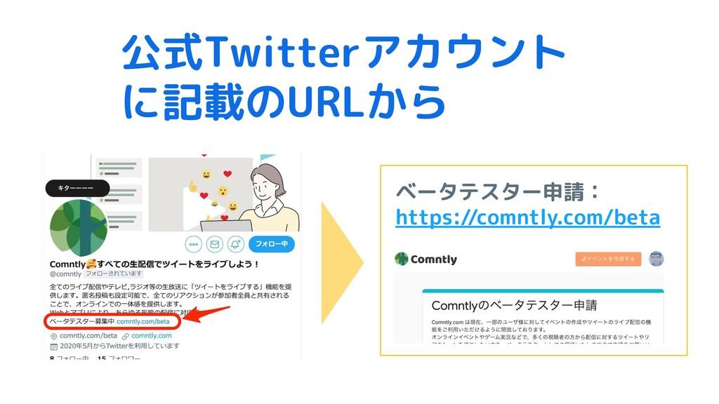 ベータテスター申請: https://comntly.com/beta 公式Twitterアカ...