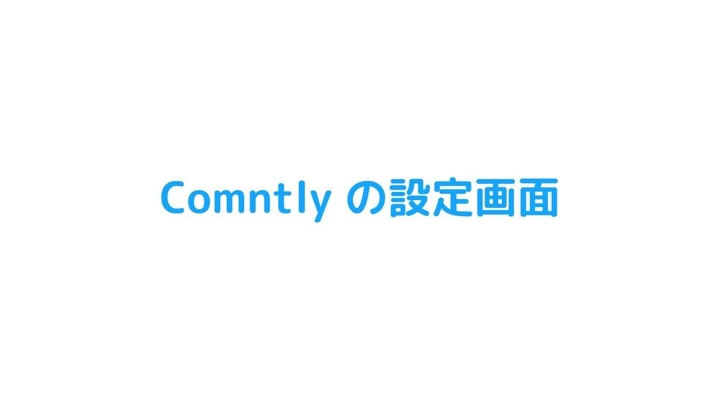 Comntly の設定画面