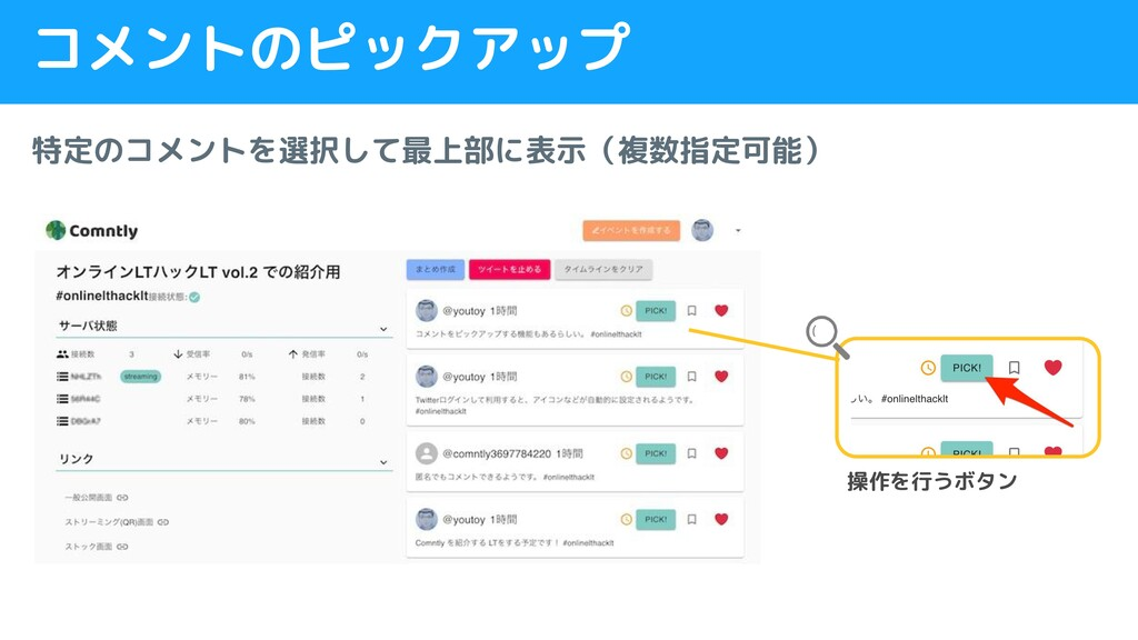 コメントのピックアップ 特定のコメントを選択して最上部に表示(複数指定可能) 操作を行うボタン