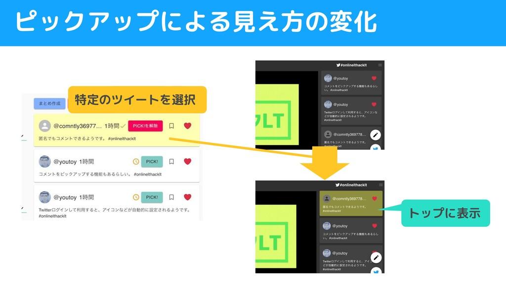 ピックアップによる見え方の変化 特定のツイートを選択 トップに表示