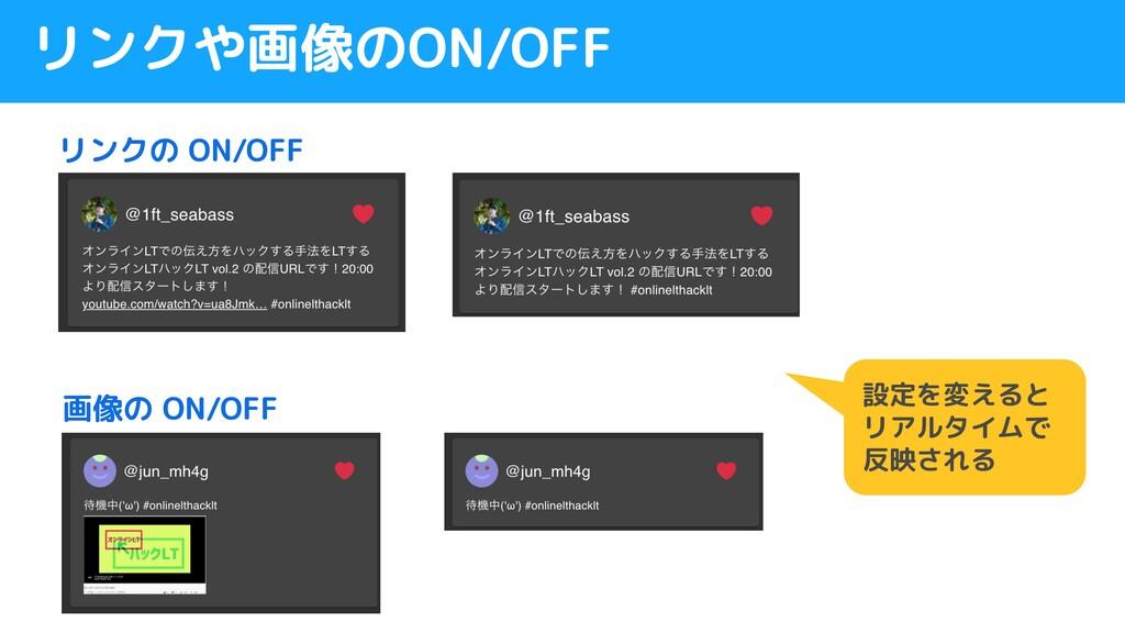 リンクや画像のON/OFF リンクの ON/OFF 画像の ON/OFF 設定を変えると リア...