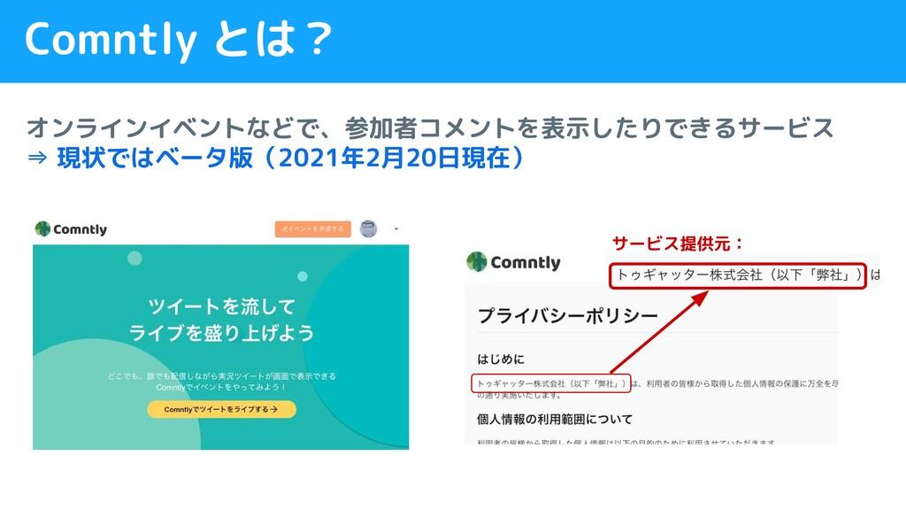 オンラインイベントなどで、参加者コメントを表示したりできるサービス ⇒ 現状ではベータ版(20...