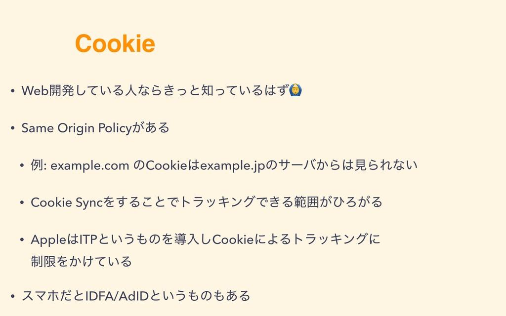Cookie • Web։ൃ͍ͯ͠ΔਓͳΒ͖ͬͱ͍ͬͯΔͣ# • Same Origin ...