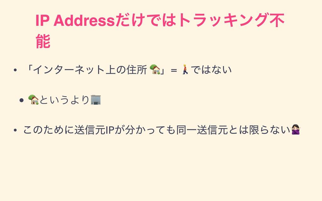IP Address͚ͩͰτϥοΩϯάෆ  • ʮΠϯλʔωοτ্ͷॅॴ ʯ= Ͱͳ͍ ...