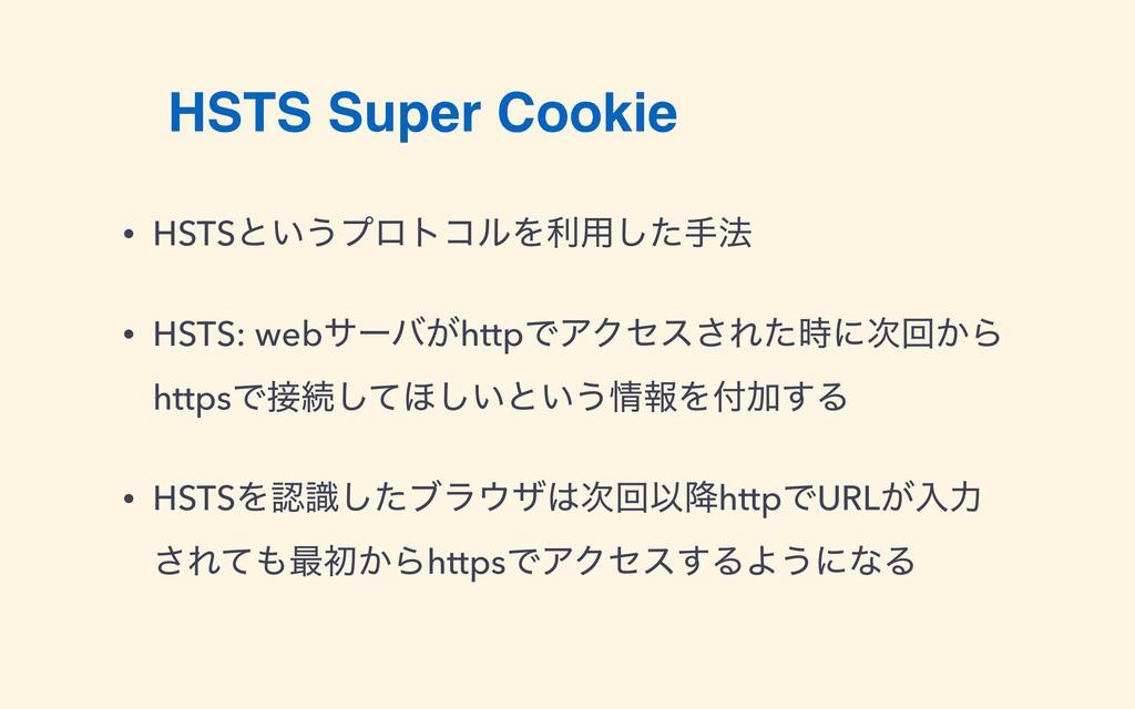 HSTS Super Cookie • HSTSͱ͍͏ϓϩτίϧΛར༻ͨ͠ख๏ • HSTS:...