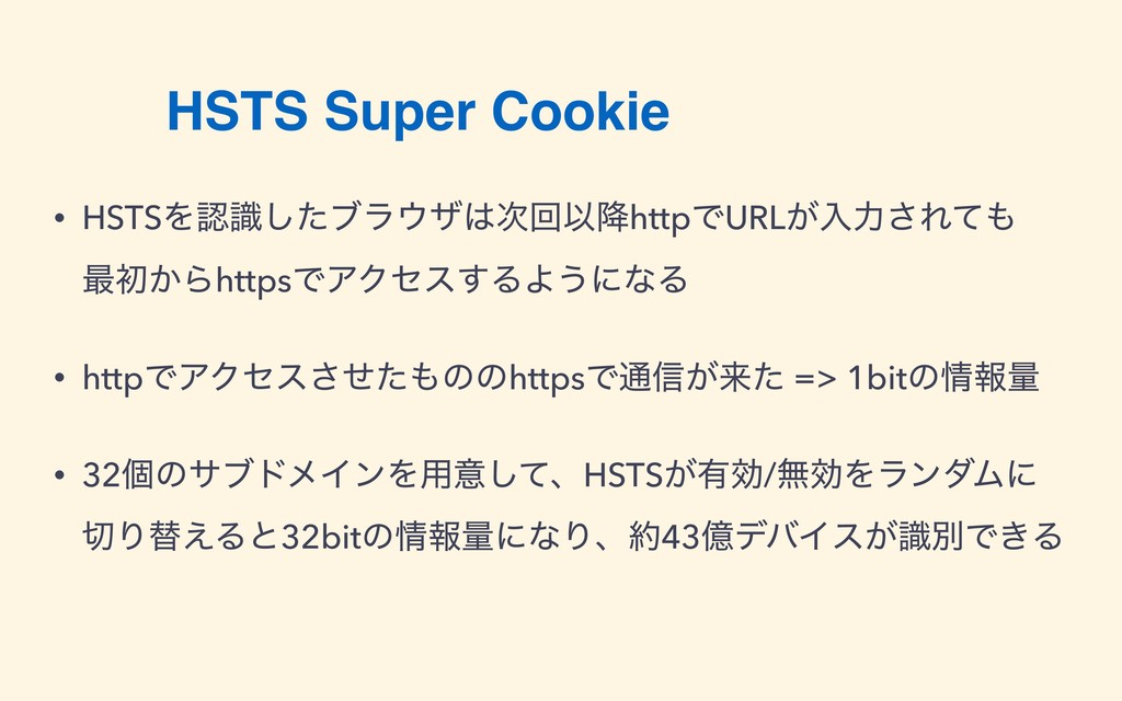 HSTS Super Cookie • HSTSΛೝࣝͨ͠ϒϥ΢β͸࣍ճҎ߱httpͰURL͕...
