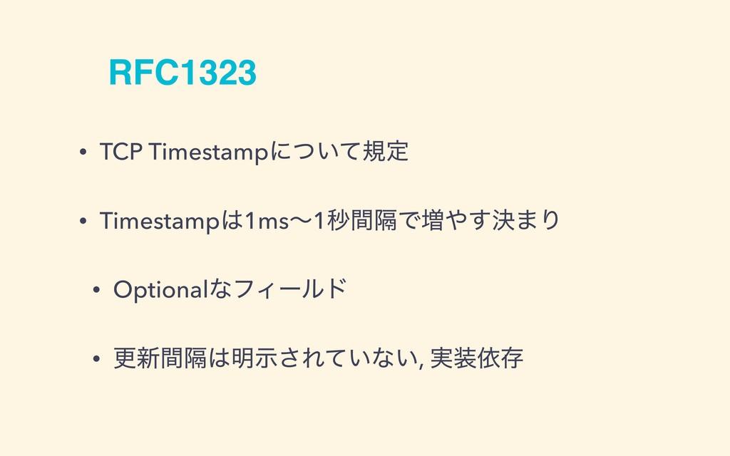 RFC1323 • TCP Timestampʹ͍ͭͯنఆ • Timestamp1msʙ1...