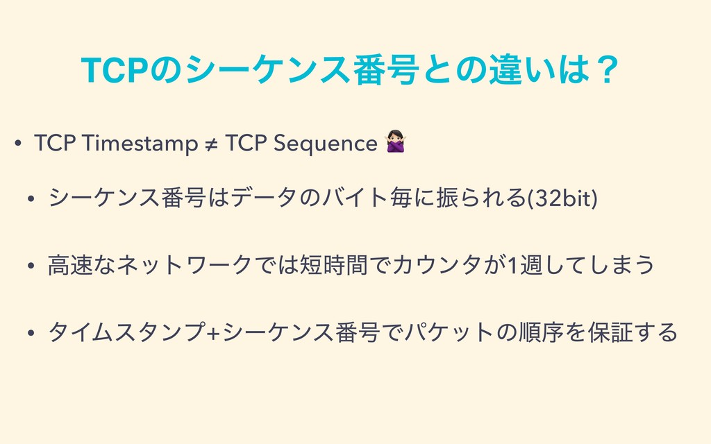 TCPͷγʔέϯε൪߸ͱͷҧ͍͸ʁ • TCP Timestamp ≠ TCP Sequenc...
