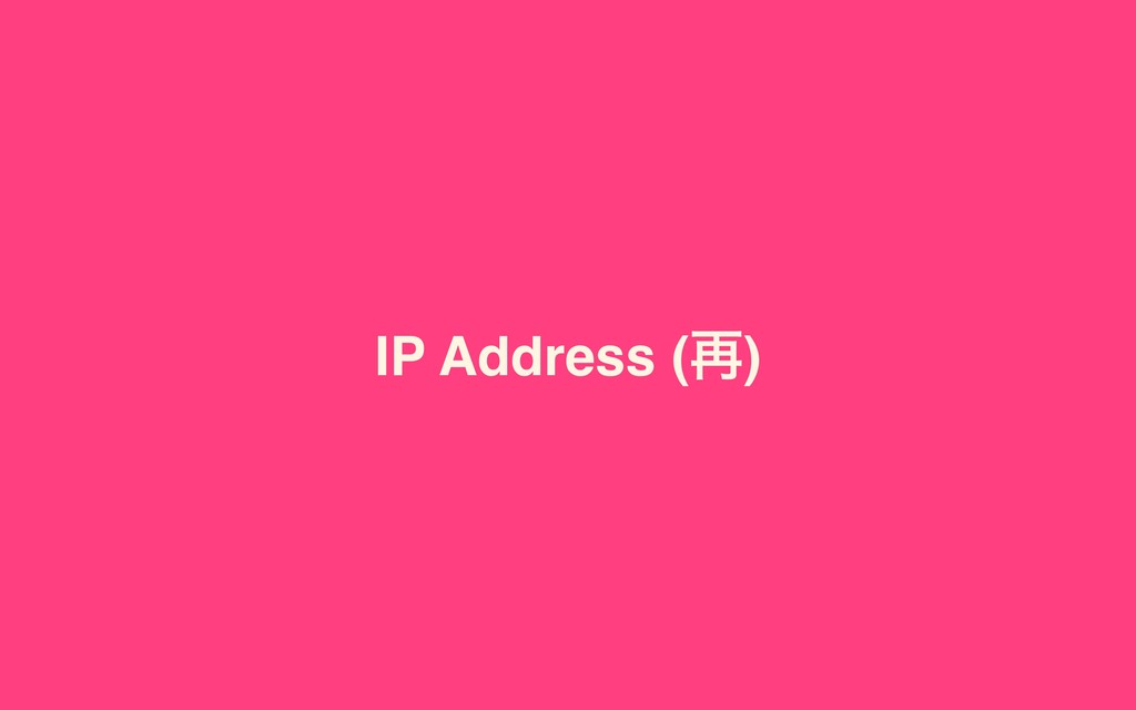 IP Address (࠶)