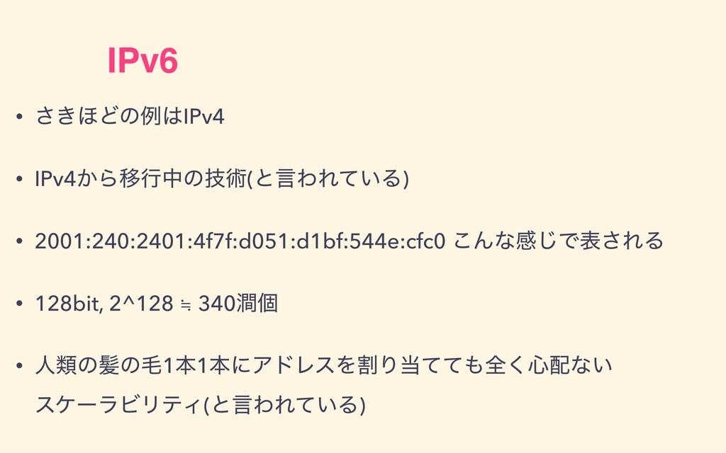 IPv6 • ͖͞΄ͲͷྫIPv4 • IPv4͔ΒҠߦதͷٕज़(ͱݴΘΕ͍ͯΔ) • 20...