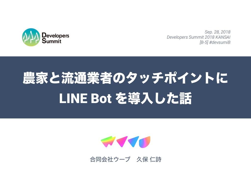 Ոͱྲྀ௨ۀऀͷλονϙΠϯτʹ LINE Bot Λಋೖͨ͠ ߹ಉձࣾʔϒɹٱอ ਔࢻ ...