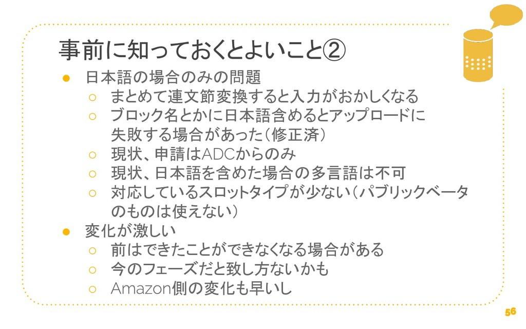 事前に知っておくとよいこと② ● 日本語の場合のみの問題 ○ まとめて連文節変換すると入力がお...