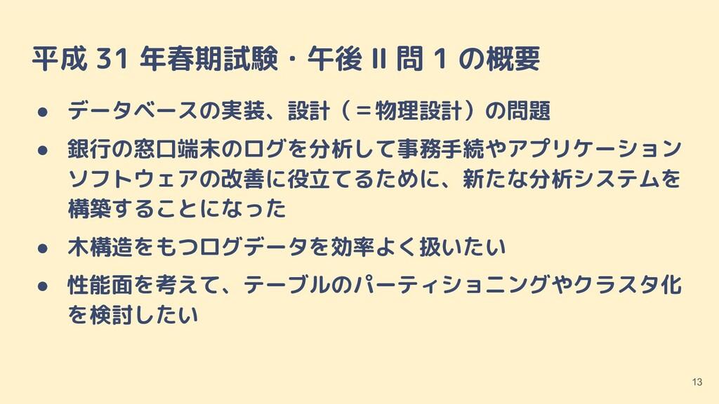 平成 31 年春期試験・午後 Ⅱ 問 1 の概要 ● データベースの実装、設計(=物理設計)の...