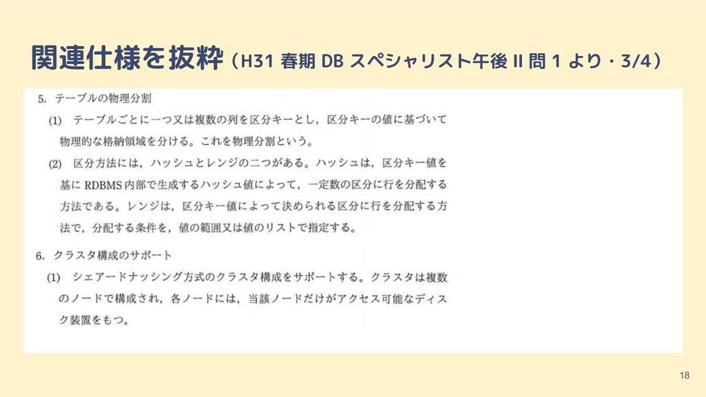 関連仕様を抜粋(H31 春期 DB スペシャリスト午後 Ⅱ 問 1 より・3/4) 18