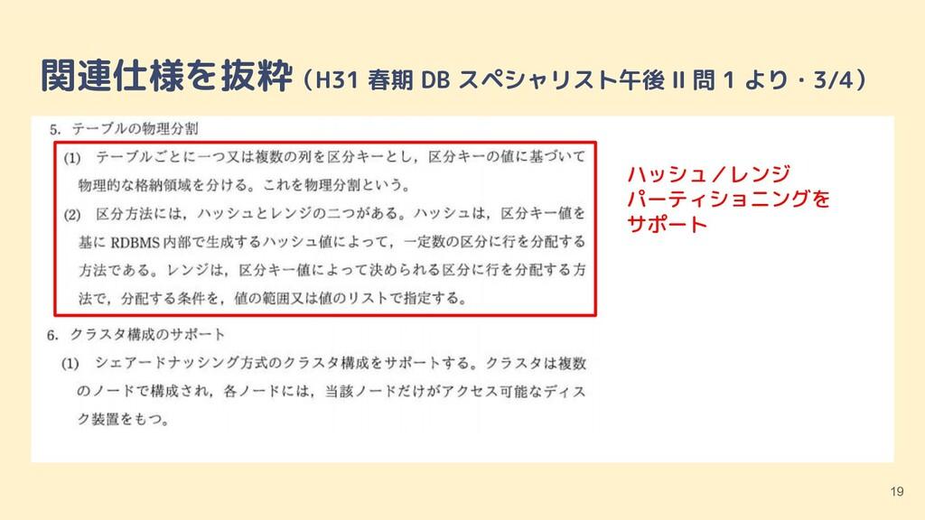 関連仕様を抜粋(H31 春期 DB スペシャリスト午後 Ⅱ 問 1 より・3/4) 19 ハッ...