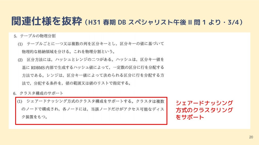 関連仕様を抜粋(H31 春期 DB スペシャリスト午後 Ⅱ 問 1 より・3/4) 20 シェ...