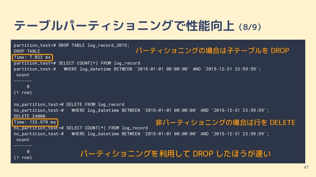 テーブルパーティショニングで性能向上(8/9) 47 partition_test=# DRO...