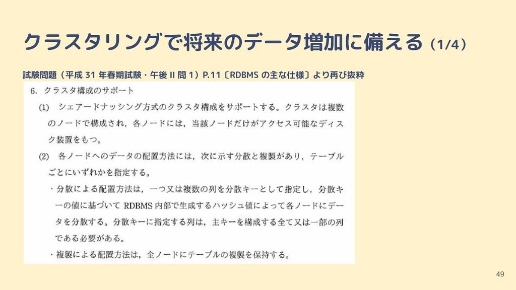 クラスタリングで将来のデータ増加に備える(1/4) 試験問題(平成 31 年春期試験・午後 Ⅱ...