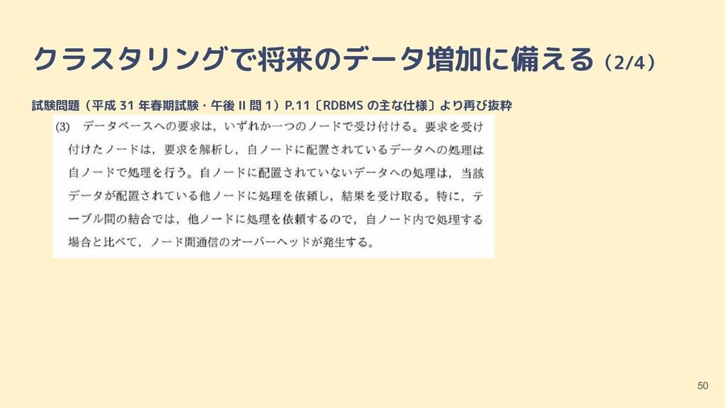 クラスタリングで将来のデータ増加に備える(2/4) 試験問題(平成 31 年春期試験・午後 Ⅱ...