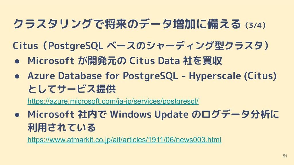クラスタリングで将来のデータ増加に備える(3/4) Citus(PostgreSQL ベースの...