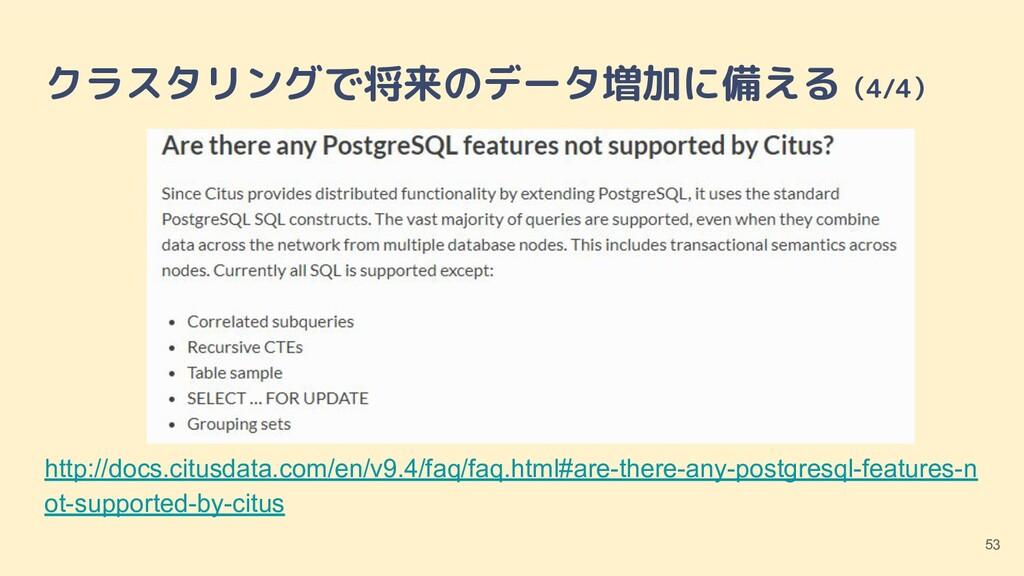 クラスタリングで将来のデータ増加に備える(4/4) http://docs.citusdata...