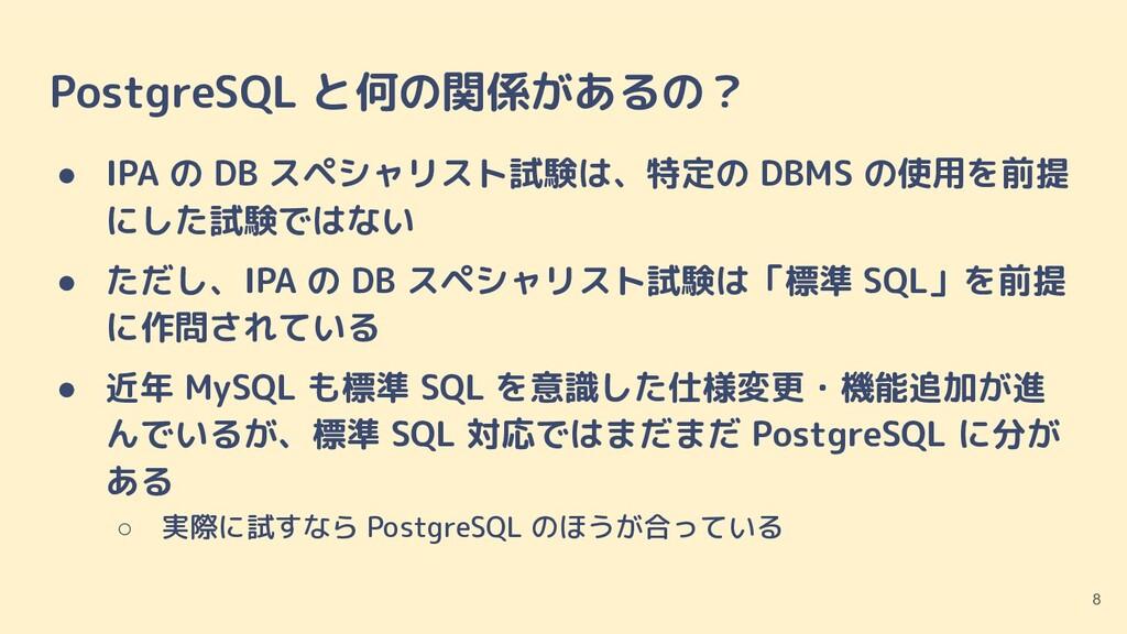 PostgreSQL と何の関係があるの? ● IPA の DB スペシャリスト試験は、特定の...