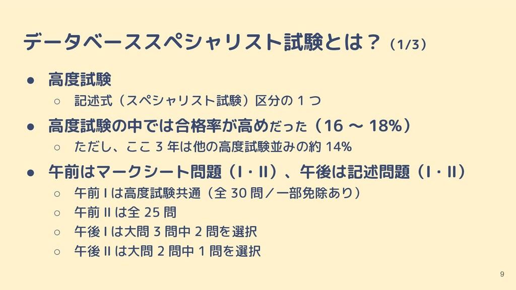 データベーススペシャリスト試験とは?(1/3) ● 高度試験 ○ 記述式(スペシャリスト試験)...