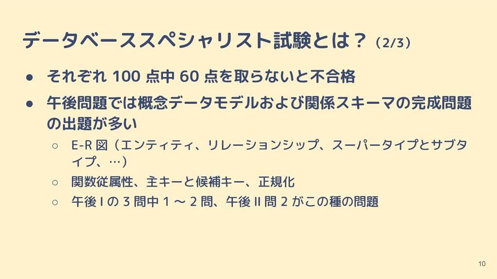 データベーススペシャリスト試験とは?(2/3) ● それぞれ 100 点中 60 点を取らない...