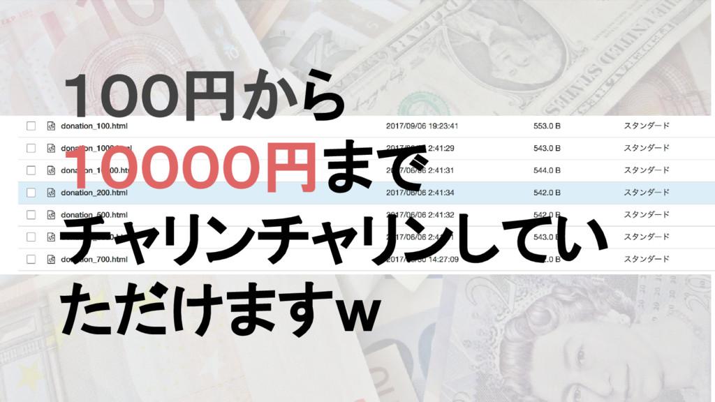 100円から 10000円まで チャリンチャリンしてい ただけますw