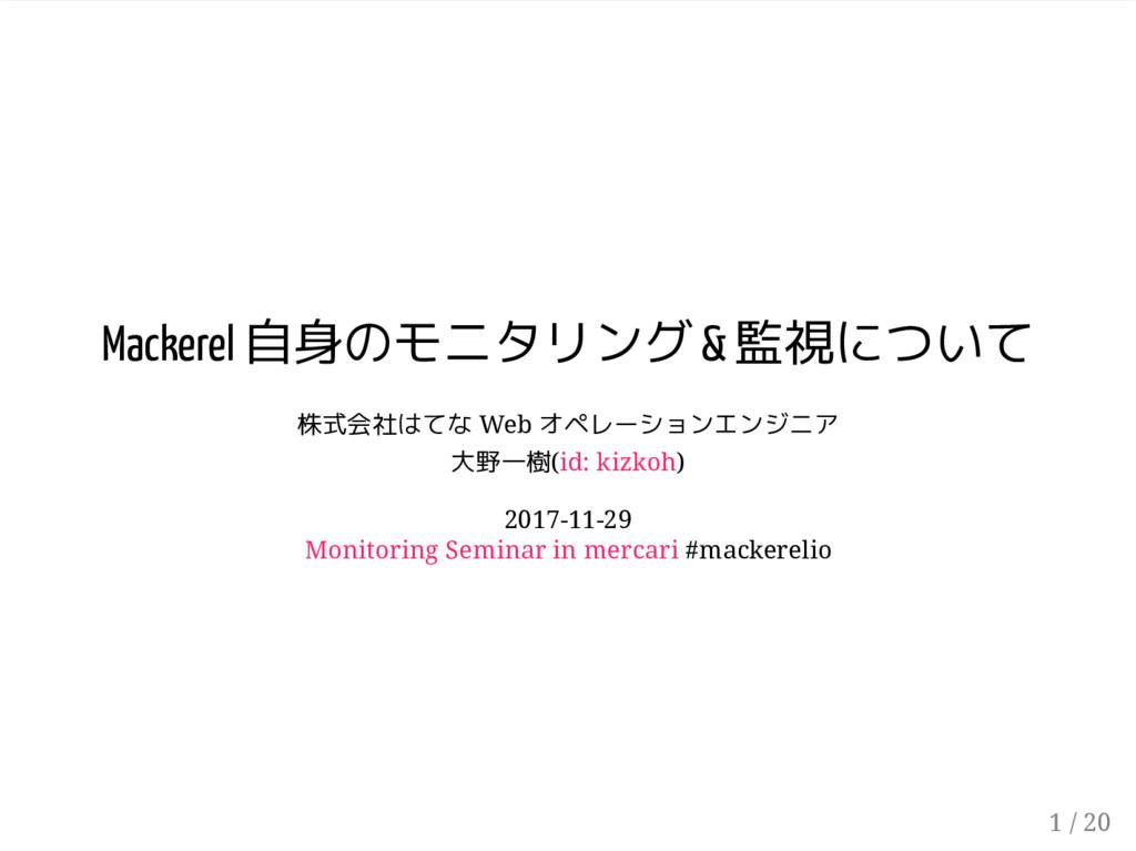 Mackerel 自身のモニタリング & 監視について 株式会社はてな Web オペレーション...