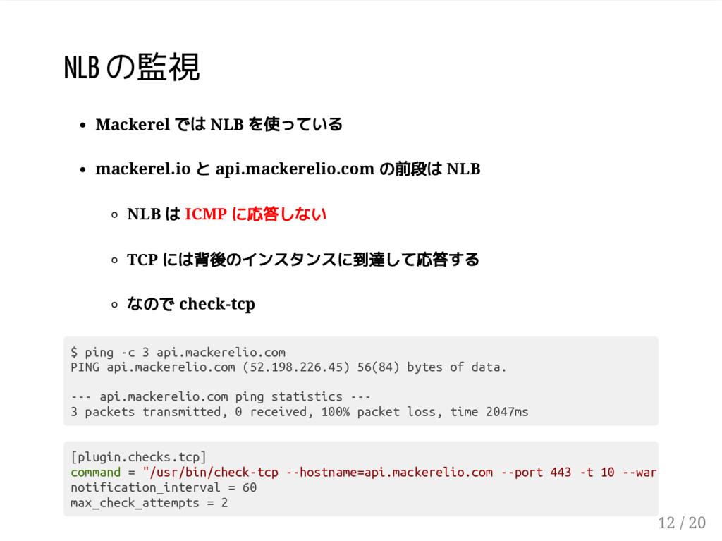 NLB の監視 Mackerel では NLB を使っている mackerel.io と ap...
