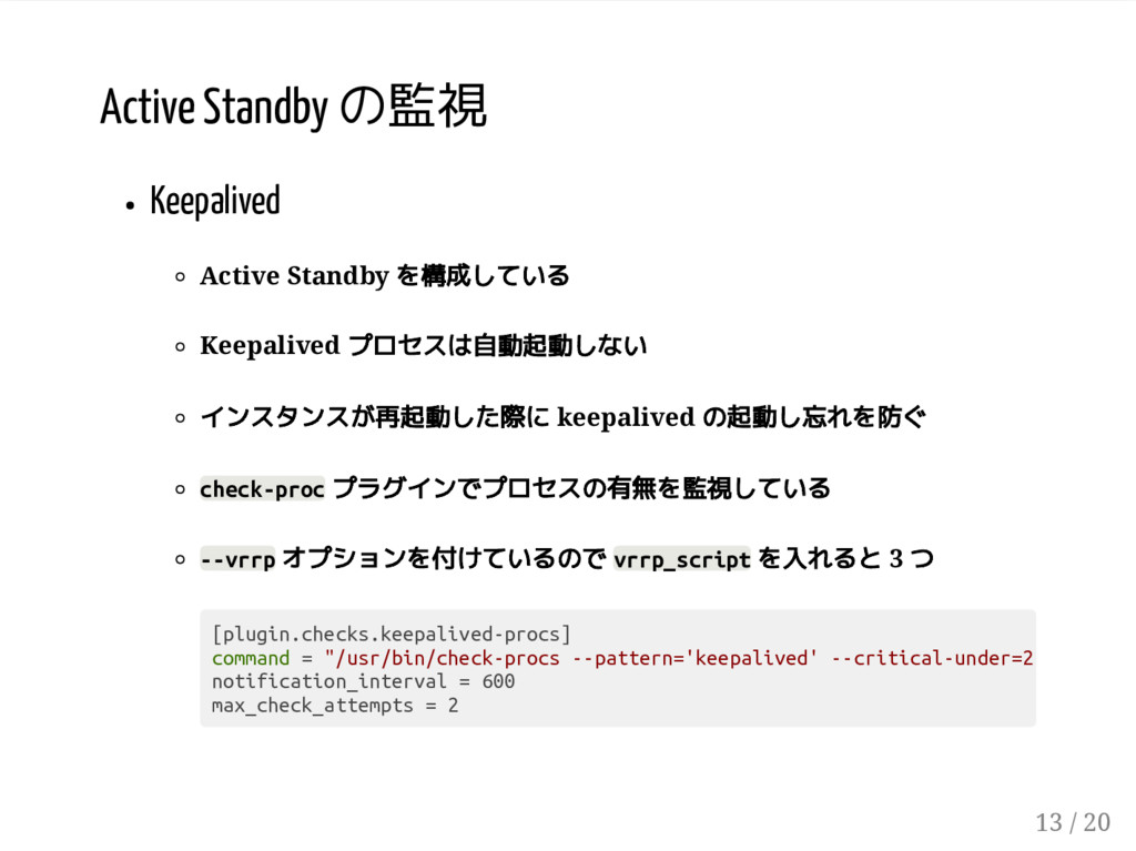Active Standby の監視 Keepalived Active Standby を構...