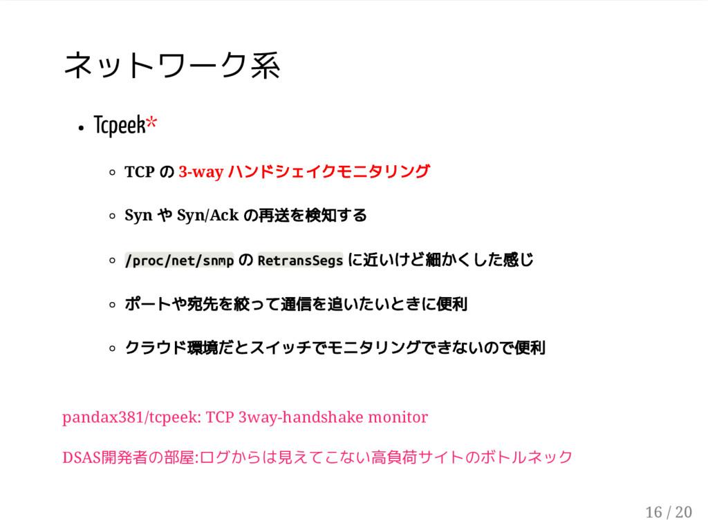 ネットワーク系 Tcpeek* TCP の 3-way ハンドシェイクモニタリング Syn や...