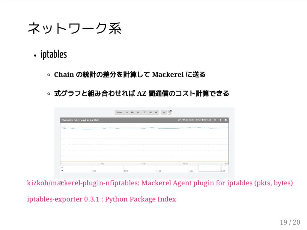 ネットワーク系 iptables Chain の統計の差分を計算して Mackerel に送る...