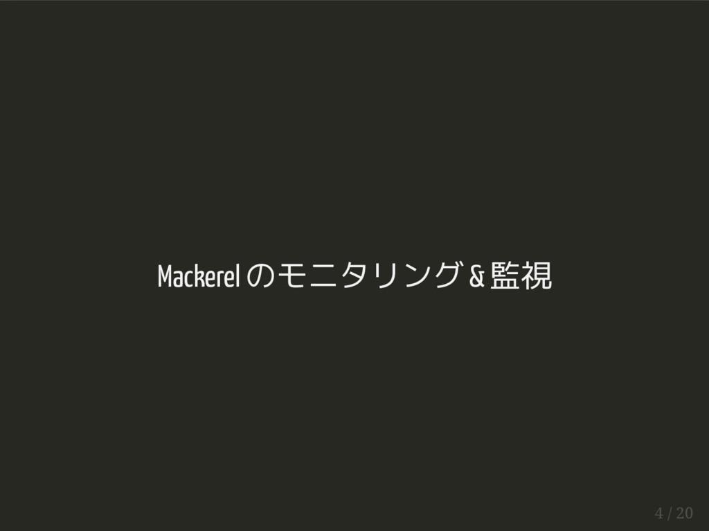 Mackerel のモニタリング & 監視 4 / 20
