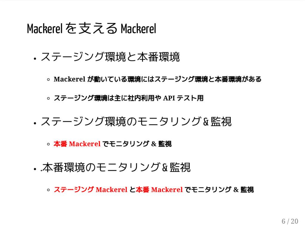 Mackerel を支える Mackerel ステージング環境と本番環境 Mackerel が...