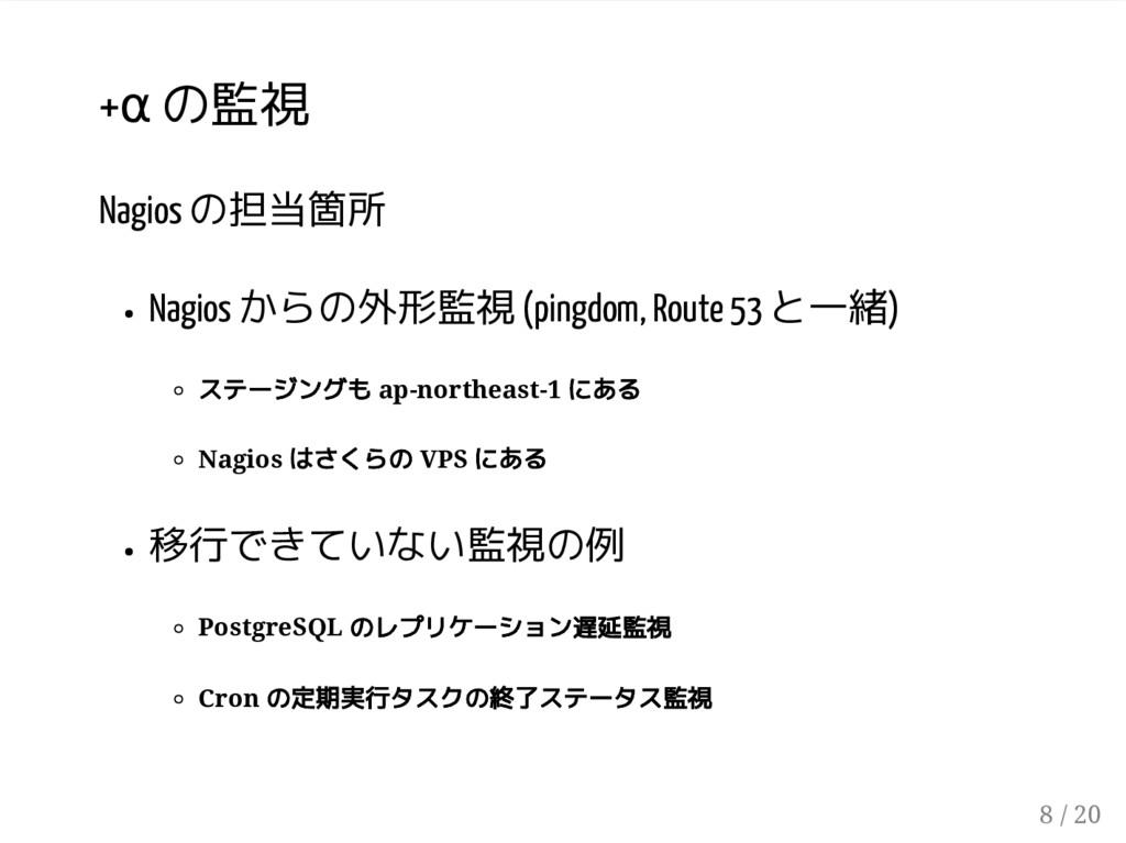 +α の監視 Nagios の担当箇所 Nagios からの外形監視 (pingdom, Ro...