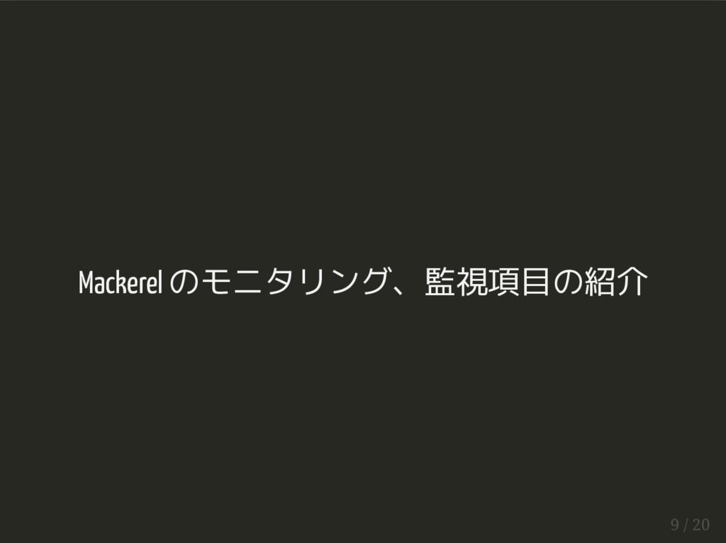 Mackerel のモニタリング、監視項目の紹介 9 / 20