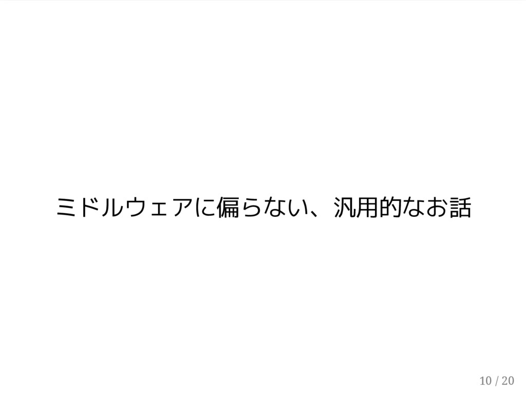 ミドルウェアに偏らない、汎用的なお話 10 / 20