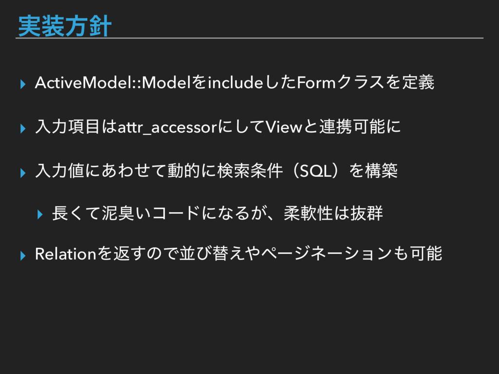 ࣮ํ ▸ ActiveModel::ModelΛincludeͨ͠FormΫϥεΛఆٛ ▸...