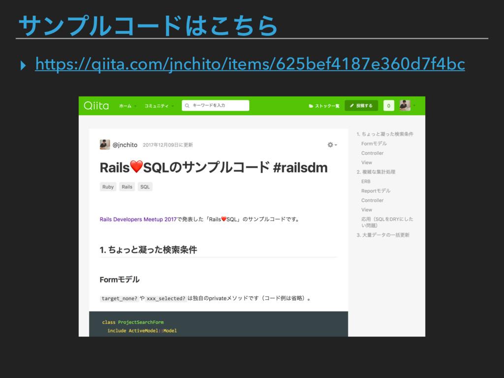 αϯϓϧίʔυͪ͜Β ▸ https://qiita.com/jnchito/items/6...