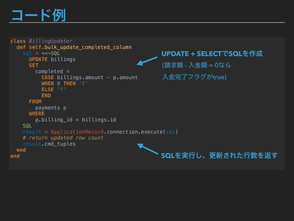 ίʔυྫ class BillingUpdater def self.bulk_update_...