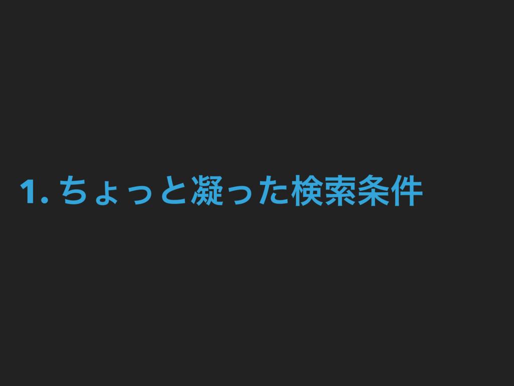 1. ͪΐͬͱڽͬͨݕࡧ݅