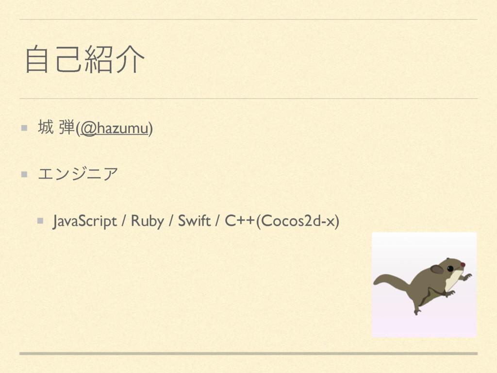ࣗݾհ  (@hazumu) ΤϯδχΞ JavaScript / Ruby / Swi...
