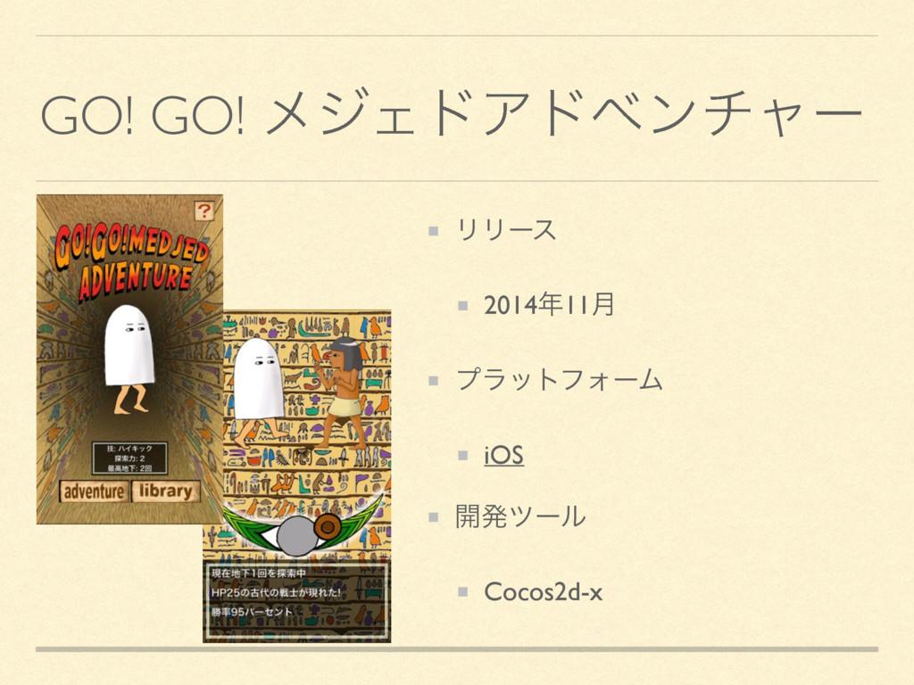 GO! GO! ϝδΣυΞυϕϯνϟʔ ϦϦʔε 201411݄ ϓϥοτϑΥʔϜ iOS ...