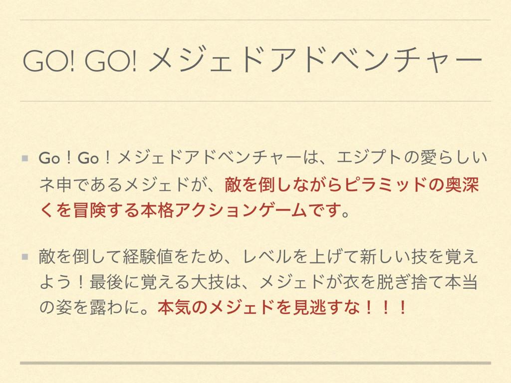 GO! GO! ϝδΣυΞυϕϯνϟʔ GoʂGoʂϝδΣυΞυϕϯνϟʔɺΤδϓτͷѪΒ͠...