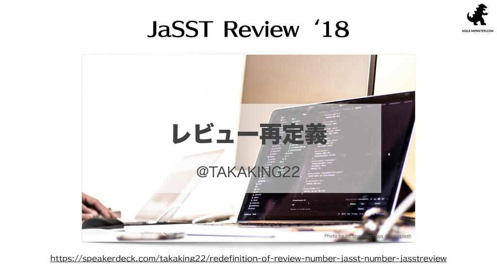 JaSST Review'18 https://speakerdeck.com/takakin...