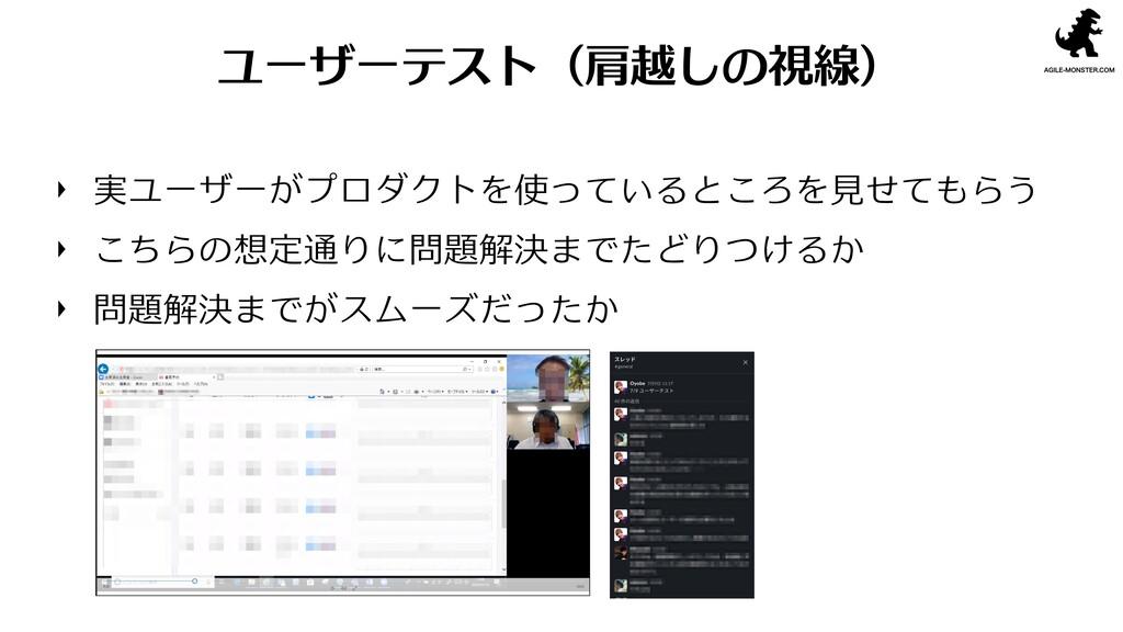 ユーザーテスト(肩越しの視線) 実ユーザーがプロダクトを使っているところを見せてもらう こちら...