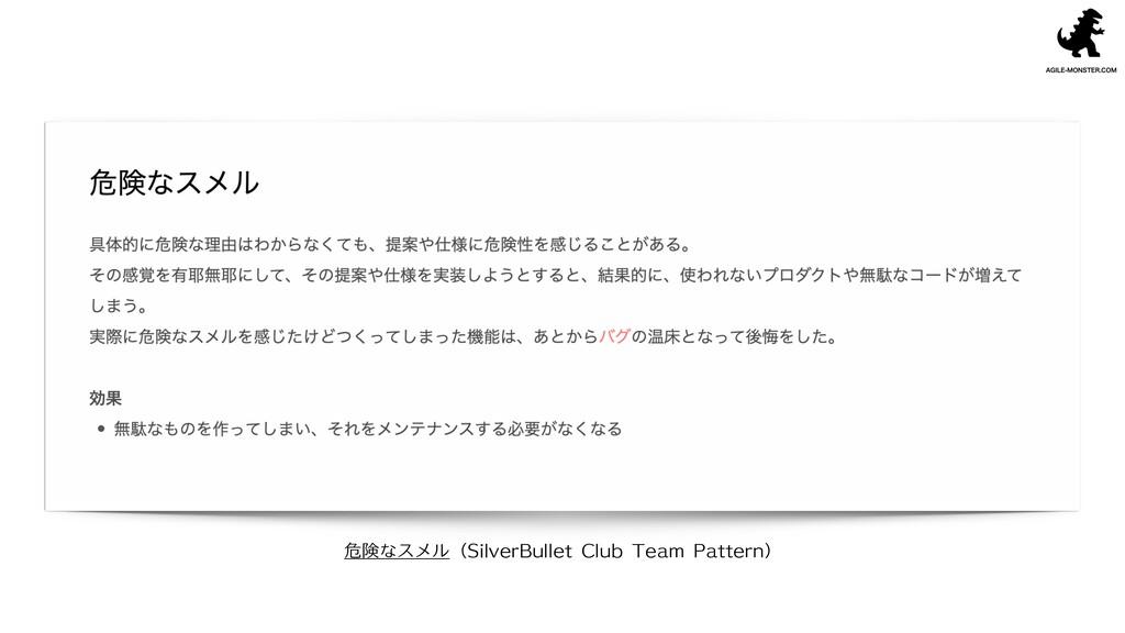 危険なスメル(SilverBullet Club Team Pattern)