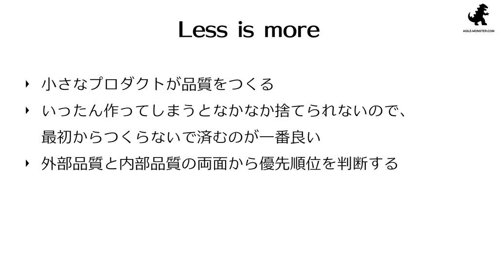 Less is more 小さなプロダクトが品質をつくる いったん作ってしまうとなかなか捨てら...